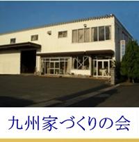九州家づくりの会